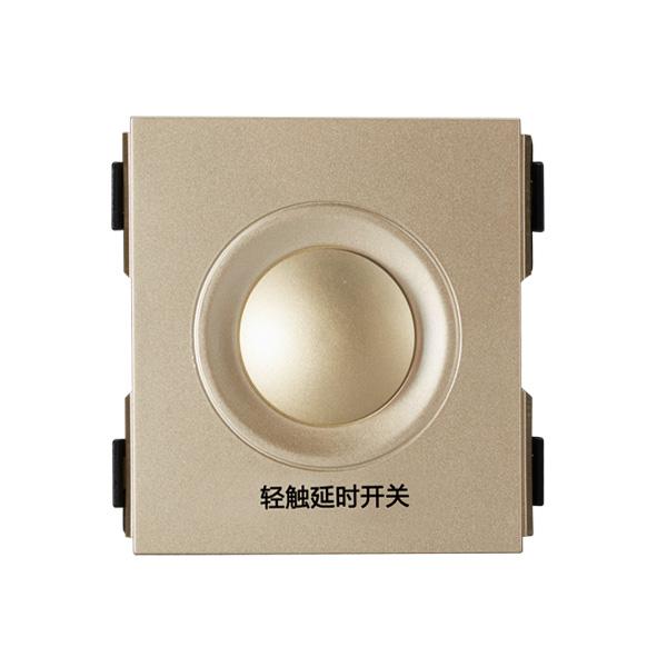 维能 A9 轻触延时功能件(节能灯+消防)