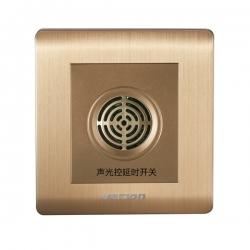 维能 A8 声光控延时开关(节能灯+消防)